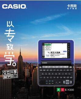留学助力_卡西欧E-Y200用专业承载求学梦