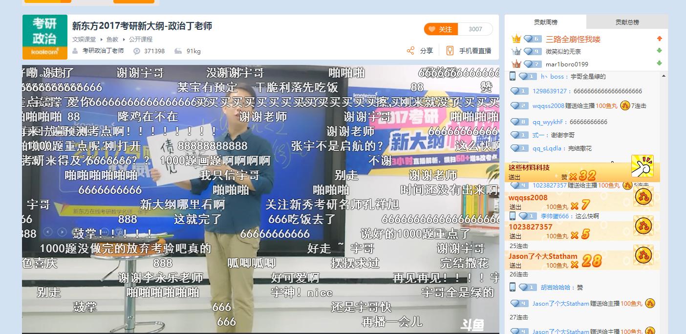 考研名师团斗鱼直播开课__教育新模式全面布局