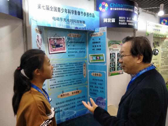 第七届全国青少年科学影像节活动封闭展评结束