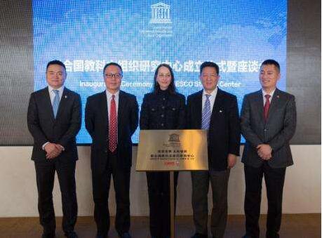 联合国教科文组织研究中心在京成立