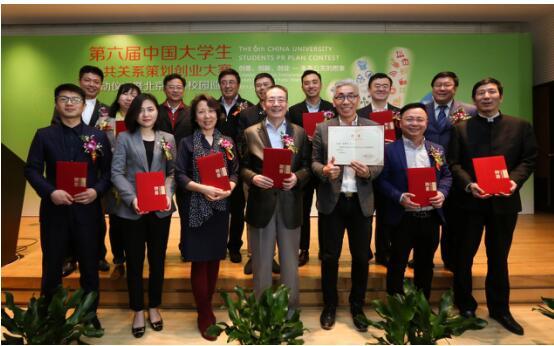 第六届中国大学生公关策划创业大赛启动
