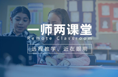微软教育•助力未来_|_微软智慧课堂助力未来教育