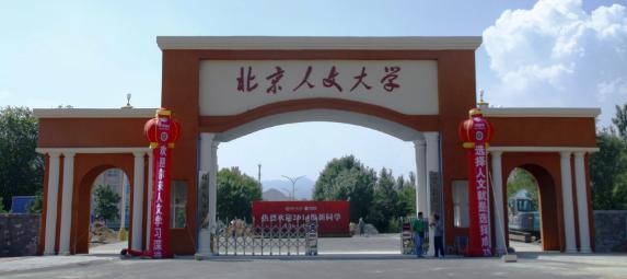 北京市教委视察北京人文大学
