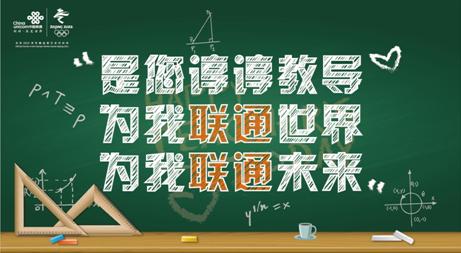 惠军惠医再惠师_北京联通多重举措彰显社会责任