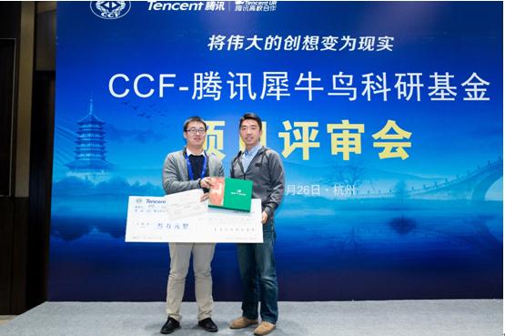 2017年CCF-腾讯犀牛鸟基金终期评审会暨颁奖典礼在CNCC期间举办
