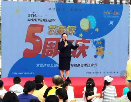 """艺象标五周年盛典""""感恩有你_,艺路同行——艺术狂欢节""""圆满落幕"""