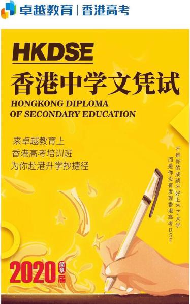 刚过本科线也能逆袭读香港名校?趁早报名卓越DSE培训班有方法