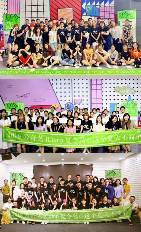 探秘智慧娱乐王国,百名未来娱乐家集结2019爱奇艺iCamp夏令营