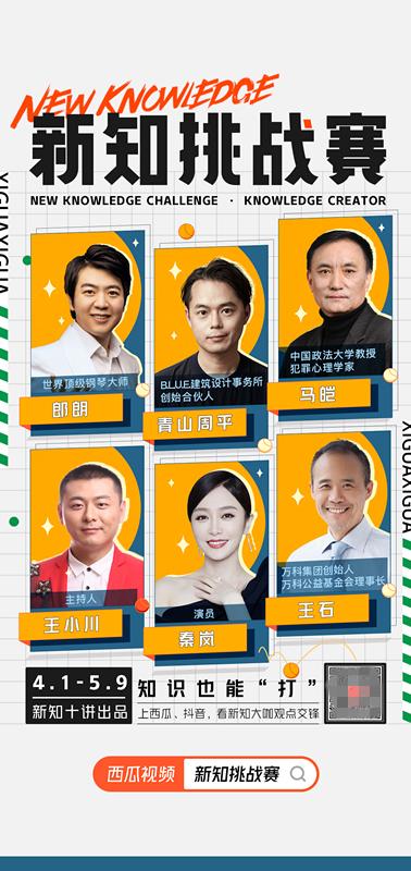 """西瓜视频×抖音再掀知识风暴_""""新知挑战赛""""解码人生难题"""